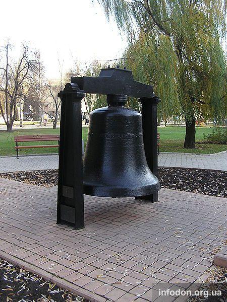 Бохумский колокол в Донецке