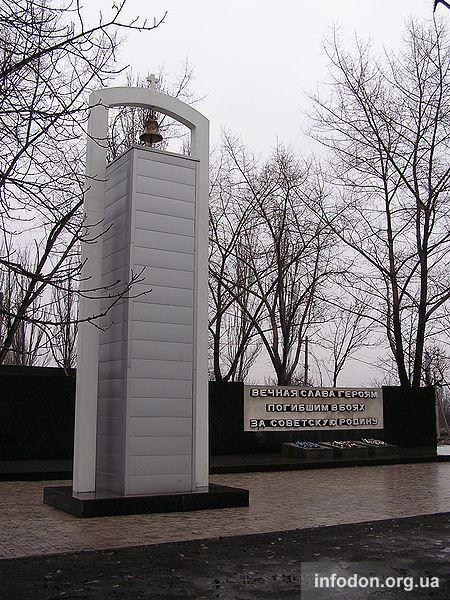 Донецк. Вечная слава героям погибшим в боях за советскую родину
