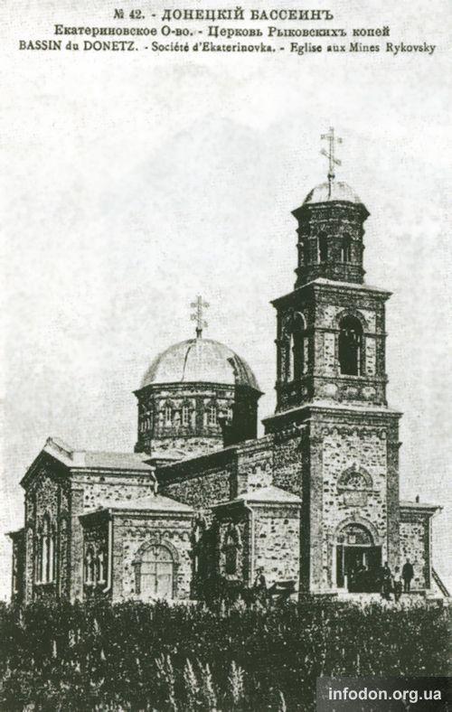Церковь на Рыковских рудниках (Свято-Николаевский храм)