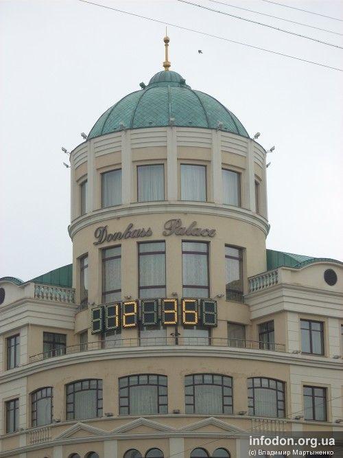 Часы гостиницы Донбасс Палас