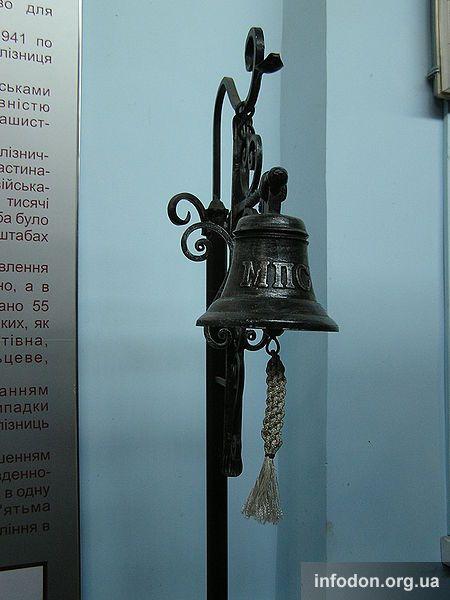 Колокол в музее Донецкой железной дороги