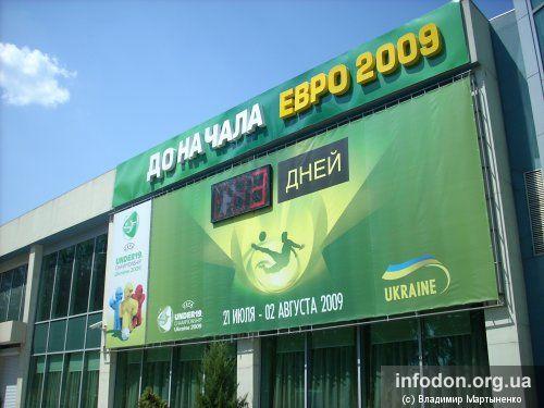 Часы EURO-2009