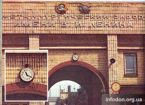 Часы на проходной Донецкого металлургического завода им. В.И. Ленина (1980-е года)
