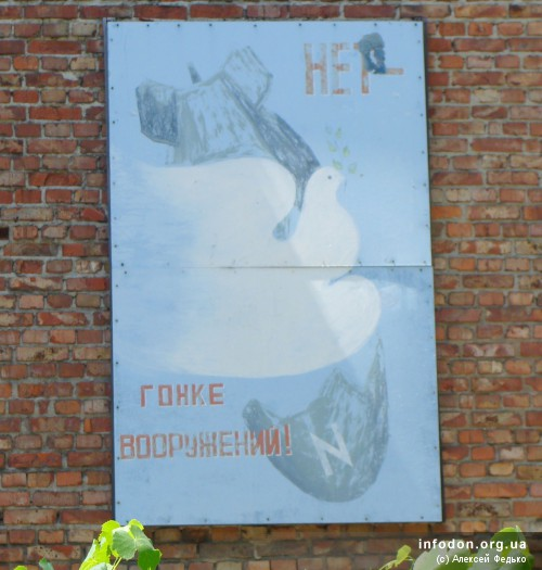 Плакат «Нет — гонке вооружений!» в Донецке