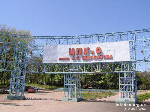 Конструкция у входа в парк Щербакова