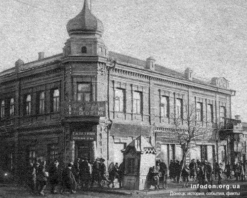 Здание на пересечении Малого проспекта и Первой линии в Юзовке