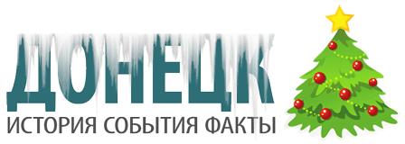 Донецк: история, события, факты