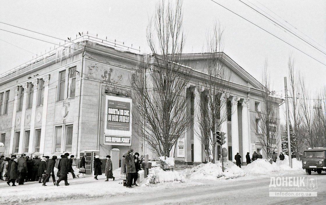 donetsk-kinoteatr-komsomolec-1983