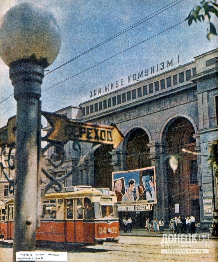 Киноеатр им. Т.Г. Шевченко. Центральный кинотеатр города. Донецк, 1962 год