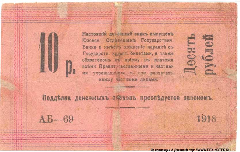 Купюра в 10 рублей, выпущенная Юзовским отделением Государственного банка в 1918 году. Реверс