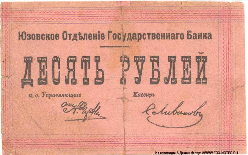 Купюра в 10 рублей, выпущенная Юзовским отделением Государственного банка в 1918 году. Аверс