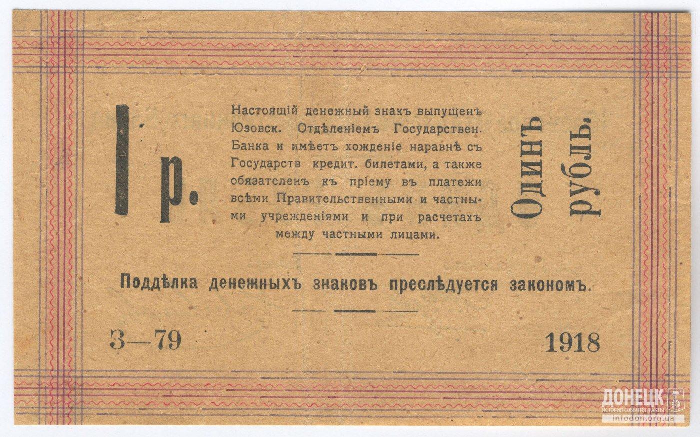 Купюра в 1 рубль, выпущенная Юзовским отделением Государственного банка в 1918 году. Аверс