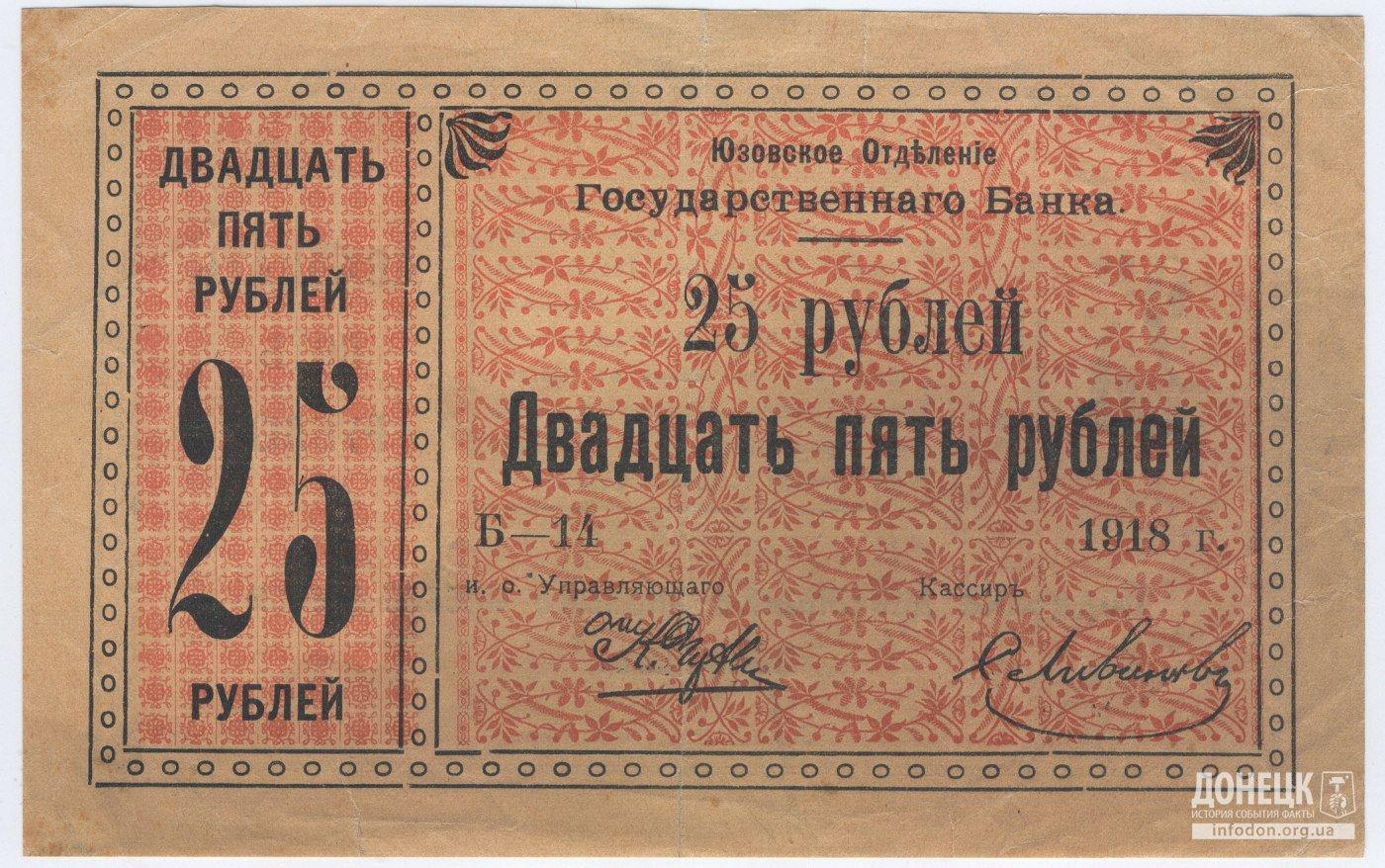 Купюра в 5 рублей, выпущенная Юзовским отделением Государственного банка в 1918 году. Аверс