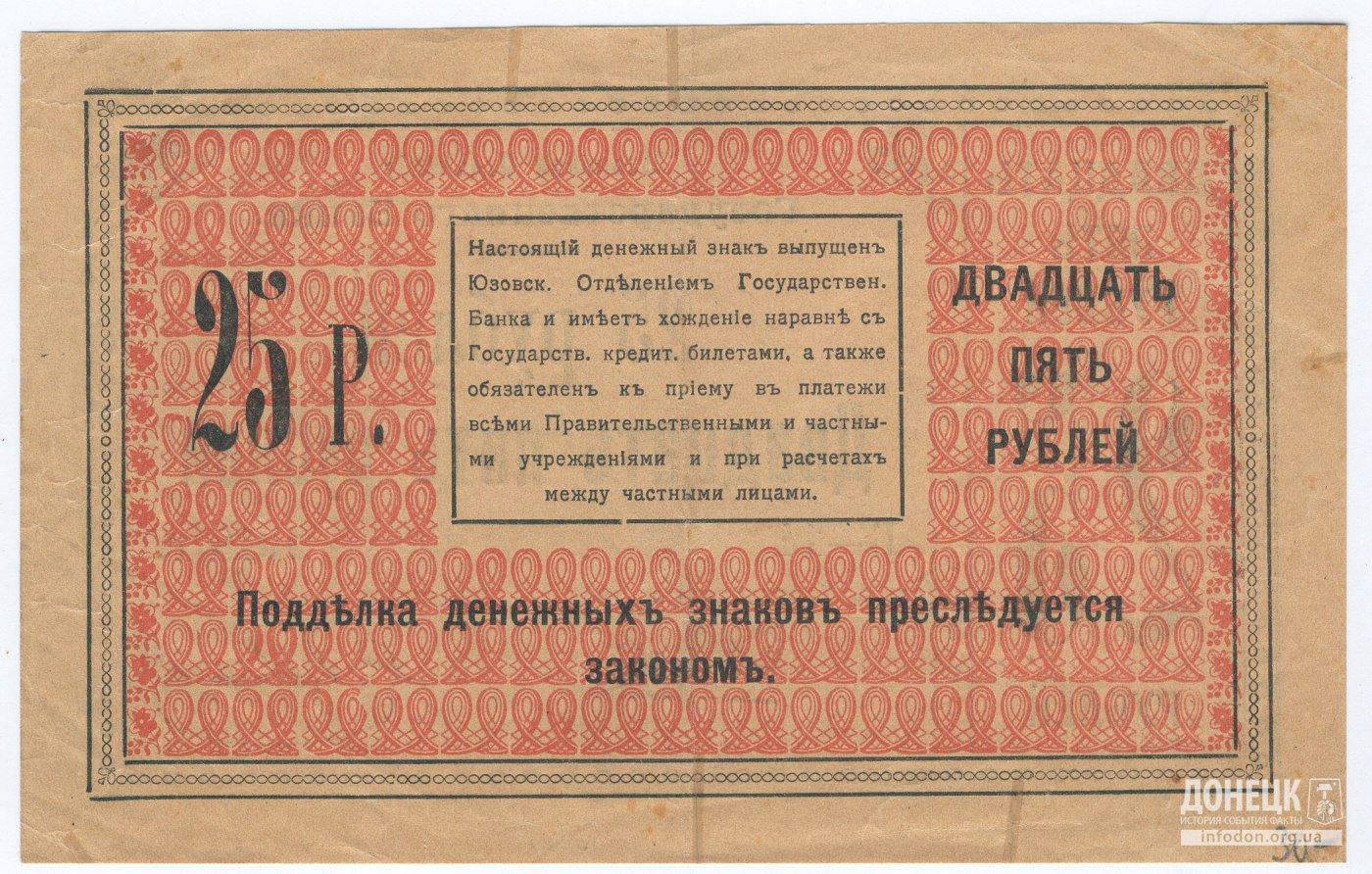 Купюра в 5 рублей, выпущенная Юзовским отделением Государственного банка в 1918 году. Реверс