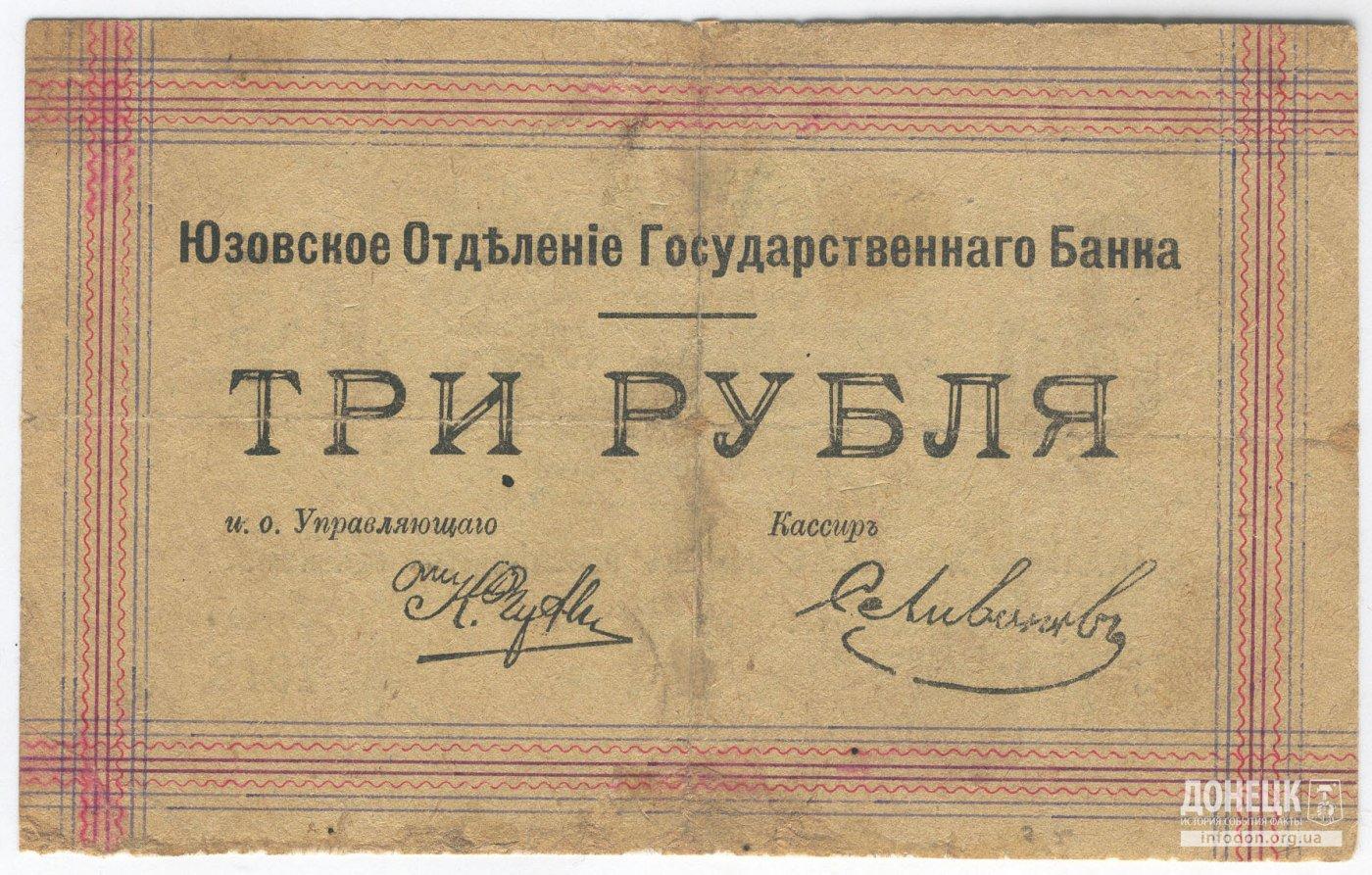 Купюра в 3 рубля, выпущенная Юзовским отделением Государственного банка в 1918 году. Аверс