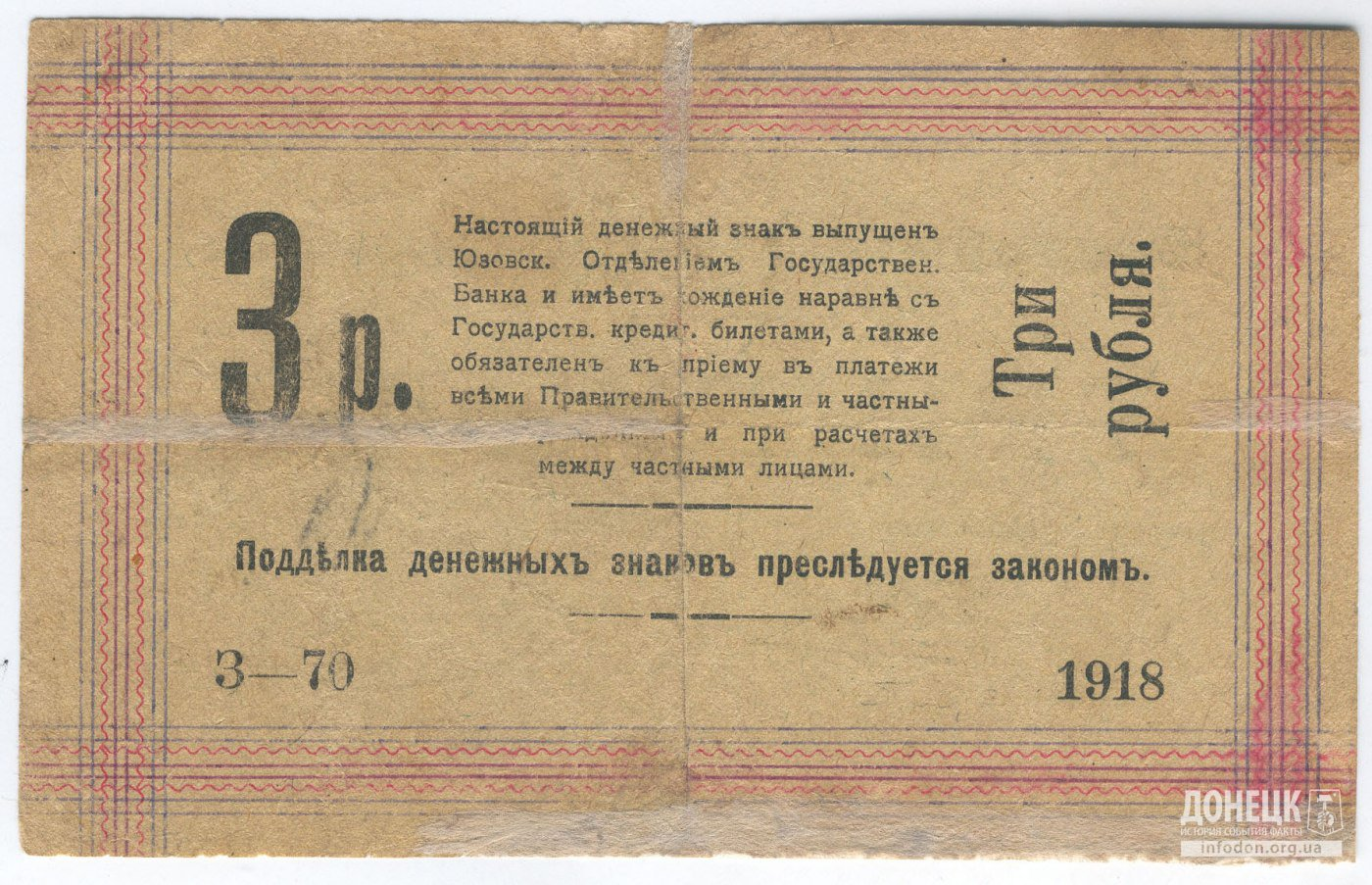 Купюра в 3 рубля, выпущенная Юзовским отделением Государственного банка в 1918 году. Реверс