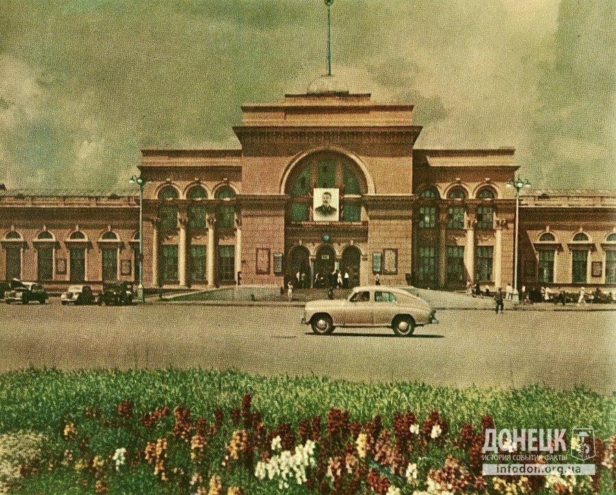 Вокзал Сталино