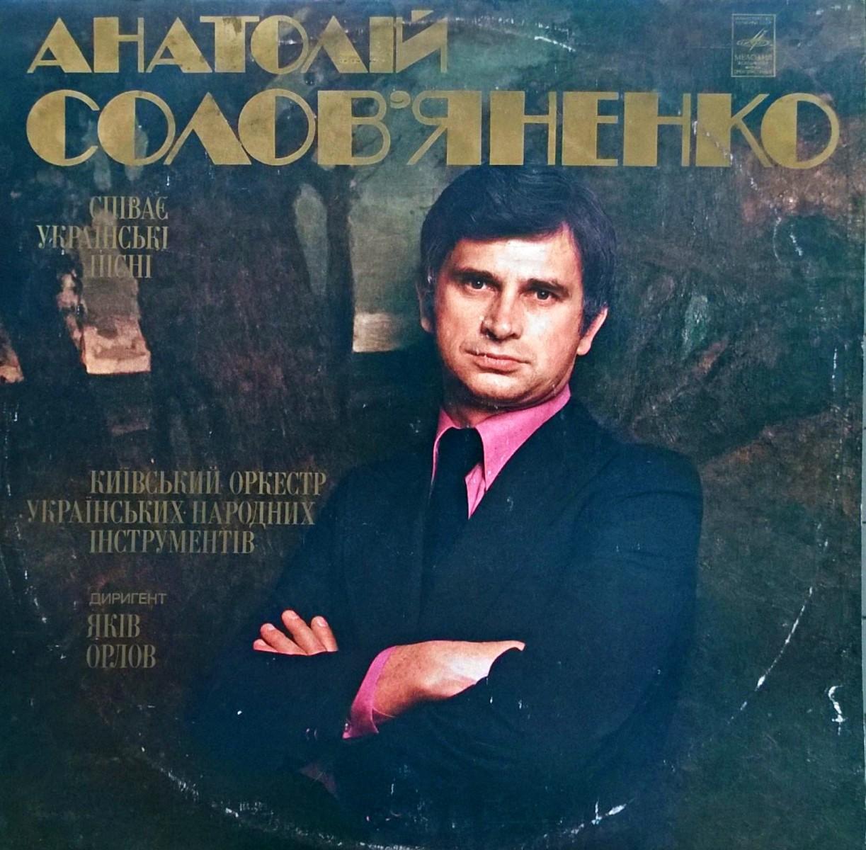 anatoliy-solovianenko