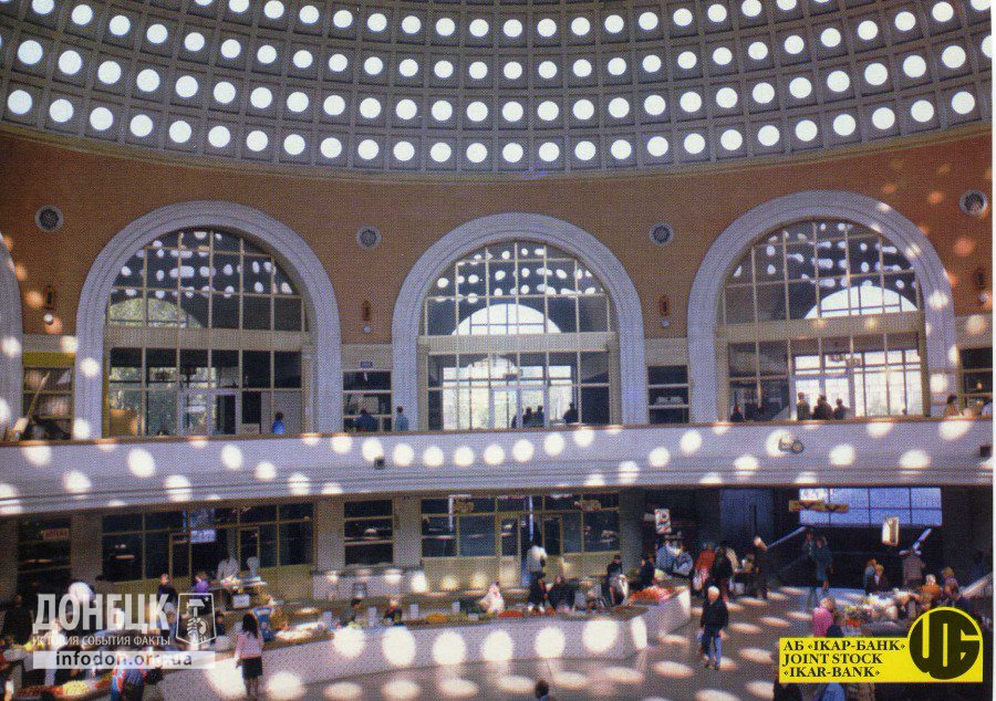 Донецк. Крытый рынок. Это здание является одной из визитных карточек города Донецк