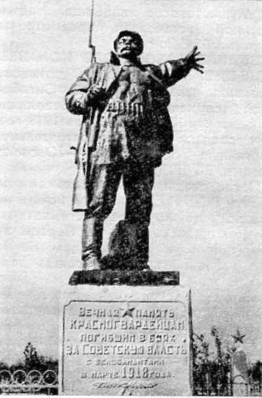 Памятник 52-м красногвардейцам.