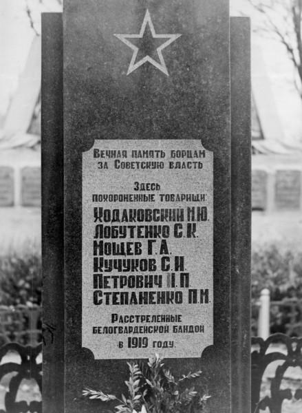 Памятник общего захоронения на Мушкетовском кладбище Ходаковскому, Лобутенко, Мощеву, Кущуку, Петровичу, Степаненко