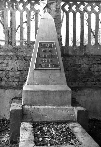 Памятник, поставленный в 1958г. в сквере им.Куйбышева возле шахты №11 им.Шверника на Смолянке