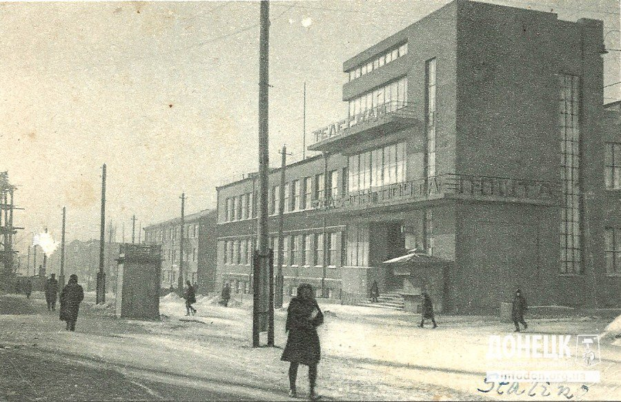 Здание почтамта в Сталино. фото 1929–30 гг. [2]