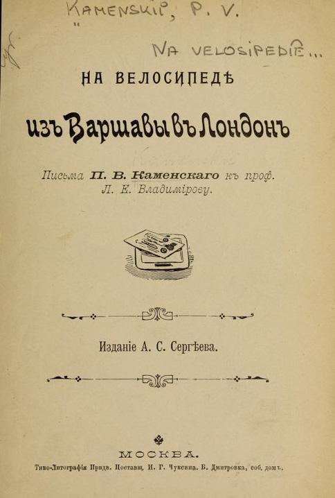 Книга  «На велосипеде из Варшавы в Лондон» Каменнского П.В.