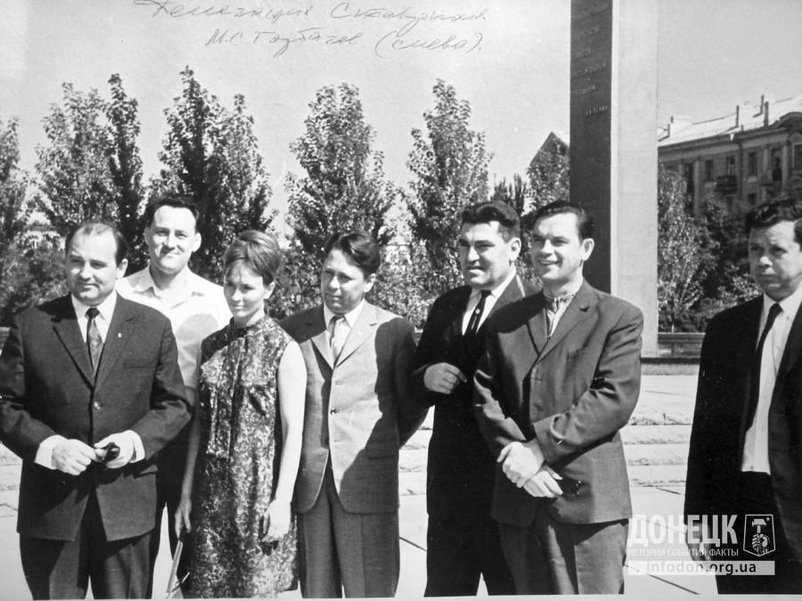 Предыдущий визит М.С. Горбачева (первый слева) в Донецк в составе делегации Ставрополья, на тот момент второй секретарь  Ставропольского крайкома КПСС. Донецк, 1969 год
