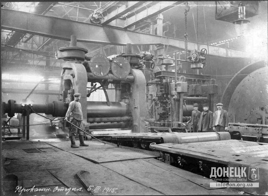 Листопрокатный цех Юзовского металлургического завода