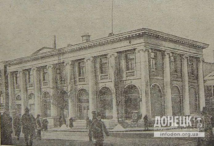 Здание ЧК в Юзовке. Сейчас это Областной дворец пионеров