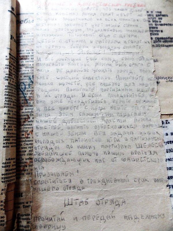 Листовка, распространяемая среди населения петровскими подпольщикмми