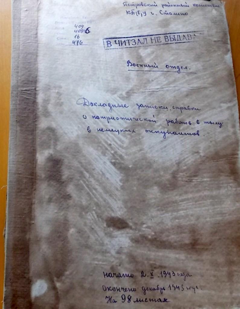 Архивное дело. Докладные записки, справки о патриотической работе в тылу немецких оккупантов