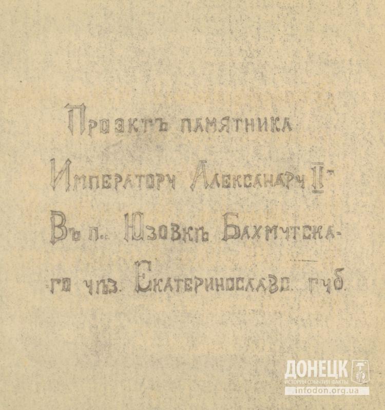 Проект памятника императору Александру II в поселке Юзовке Бахмутского уезда Екатеринославской губернии