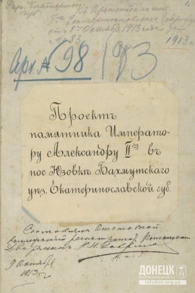 Титульный лист поректа памятника императору Александру II в поселке Юзовке Бахмутского уезда Екатеринославской губернии. 1913 год