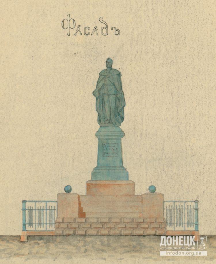 Фасад памятника Александру II в Юзовке