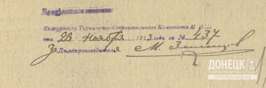 Штамп и подпись ответственного лица на проекте