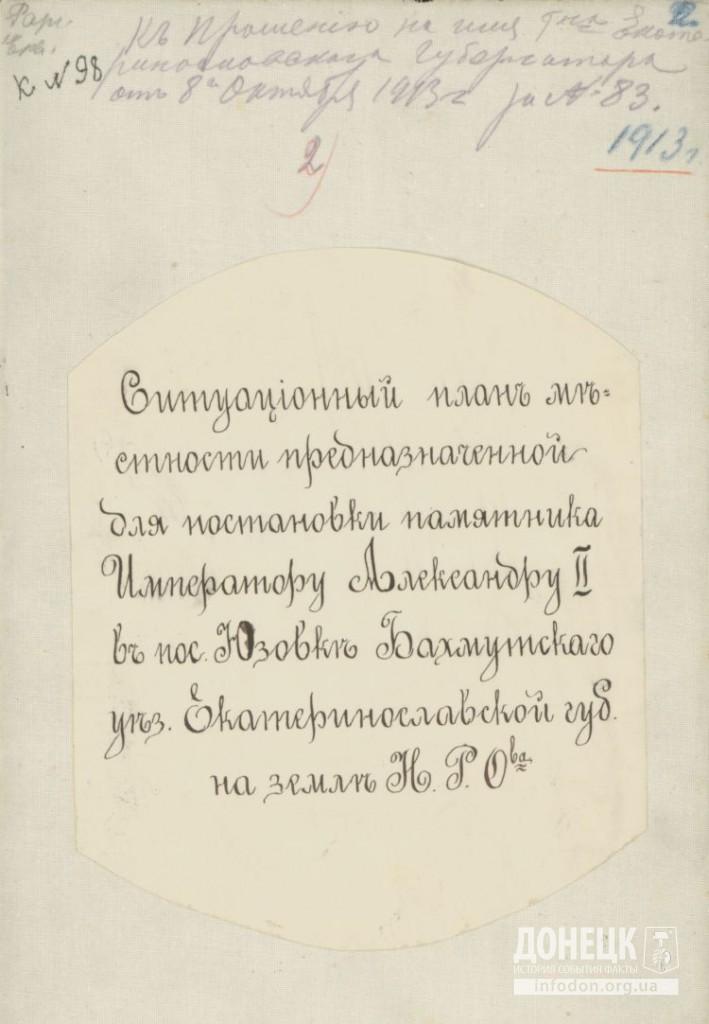 Ситуационный план местности, предназначенной для установки памятника Александру II в Юзовке на земле НРО