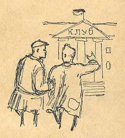 Новый секретарь шахткома посылает Митю в ликбез, поручает ему работу военорга, таскает в клуб
