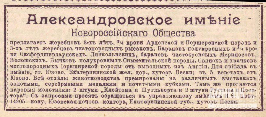 Александровское имение Новороссийского общества