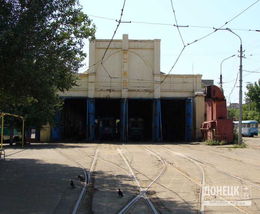 Трамвайное депо в Донецке. Надпись СГЖД - Сталинская городская железная дорога