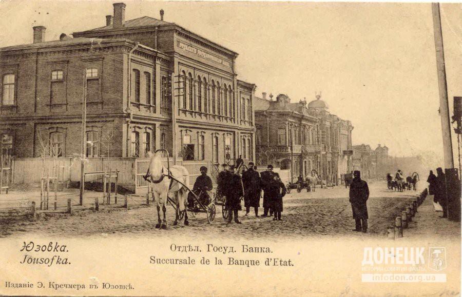 Юзовка, отделение Государственного банка