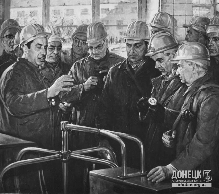 degt_4_4_картина Лысова Академики на шахте Октябр. Дир.ш.Дзигора, ак.Литвиненко, Дегтярев, Келдыш, Патон,