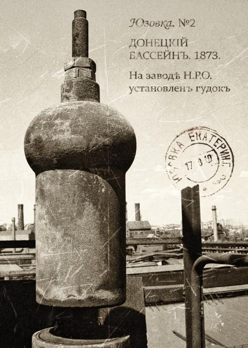 Открытка №2. Юзовка. На заводе НРО установлен гудок