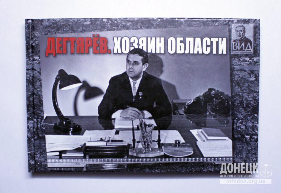 Книга «Дегтярев. Хозяин области» краеведа В.Степкина
