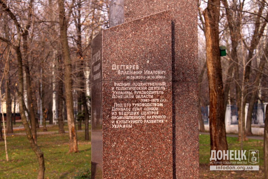 Памятник В.И. Дегтяреву в Донецке. Надпись на памятнике