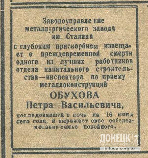 Некролог Обухова Петра Васильевича