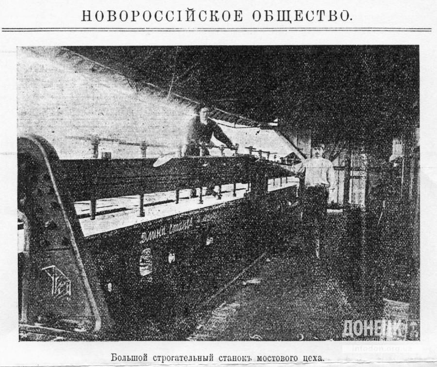 Большой строгальный станок мостового цеха Юзовского завода