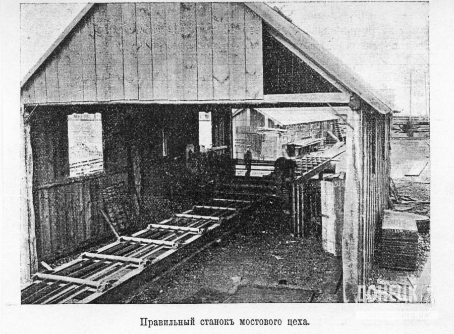 Правильный станок мостового цеха Юзовского завода