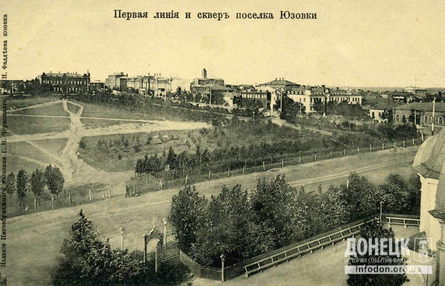 1    1904-05гг. Безимянный сквер в центре п.Юзовка-2